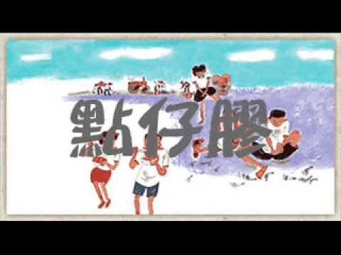 中山國小附設幼兒園--本土語言兒歌教學:點仔膠