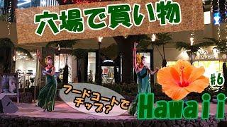 ハワイ♪リピーターさん向け!穴場ショッッピング♪ Hawaii #6