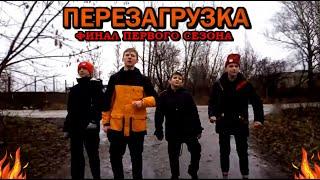 ТОТАЛЬНАЯ ПЕРЕЗАГРУЗКА (ФИНАЛ ПЕРВОГО СЕЗОНА) | ШАРИК ВАН ЛАВ