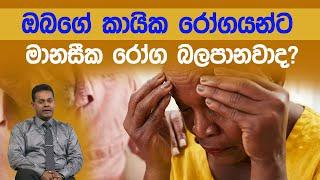 ඔබගේ කායික රෝගයන්ට මානසීක රෝග බලපානවාද?   Piyum Vila   25 - 02 - 2020   Siyatha TV Thumbnail