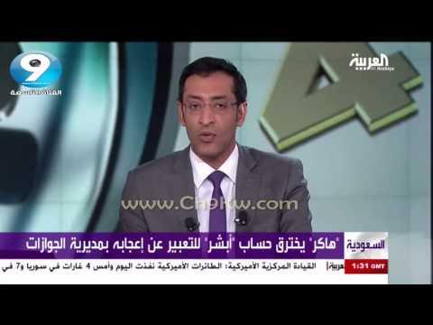 """هاكرز يخترق حساب مديرية الجوازات السعودية""""أبشر"""" للتعبير عن اعجابه بعملهم !!"""