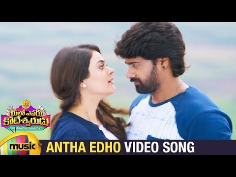 Meelo Evaru Koteeswarudu Telugu Movie Songs | Antha Edho Video Song | Naveen Chandra | Shruti Sodhi