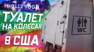 [Driver / Серия 10] Американская барахолка \ Туалет на колесах.