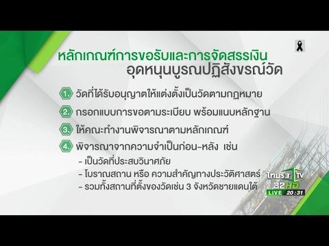 """จับตาเตือนภัย """"เตือนไทยรับมือฝนทิ้งช่วงตั้งแต่กลางมิ.ย."""" - วันที่ 13 Jun 2017"""