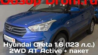 Hyundai Creta 2017 1.6 123 л.с. 2WD AT Active пакет Winter видеообзор