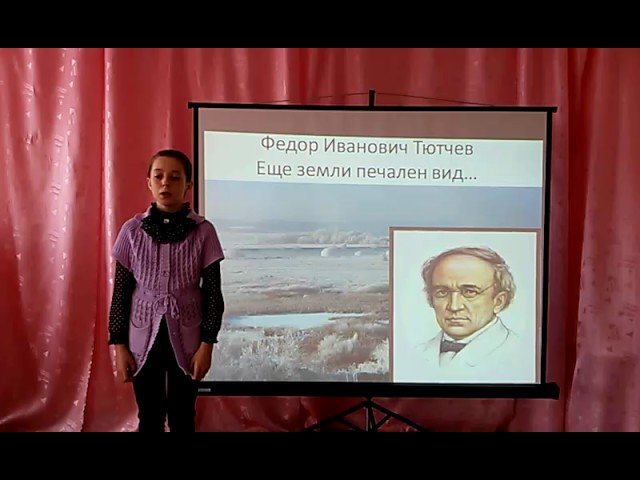 Изображение предпросмотра прочтения – ЯнаСкиданова читает произведение «Ещё земли печален вид…» Ф.И.Тютчева