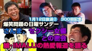 笑い芸人の明石家さんまが、12日に放送されたTBSラジオ系のラジオ番組『...