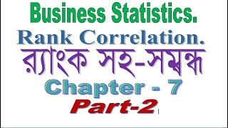 Rank Correlation Bangla Lecture Part 2, for BBA in National University of Bangladesh.