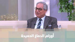 د. محمد سماحة - أورام الدماغ الحميدة - طب وصحة