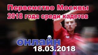 Первенство Москвы 2018 года среди кадетов
