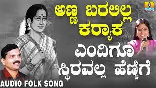 Uttara Karnataka Folk style songs| Janapada ಜಾನಪದ ಹಾಡು - Yendigu Sthiravalla| Basavaraj Ghivari