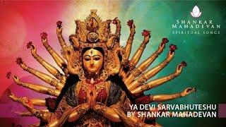Ya Devi Sarvabhuteshu (Devi Stotra) by Shankar Mahadevan