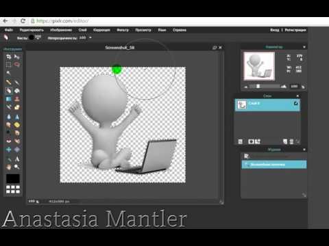 Как сделать картинку на прозрачном фоне? Сервис Pixlr!