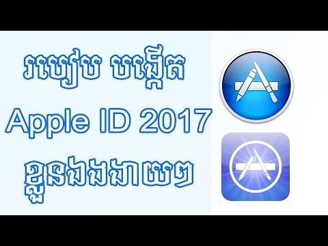 របៀបបង្កើត Apple ID 2017 ដោយខ្លួនឯងងាយៗ   how to create apple id