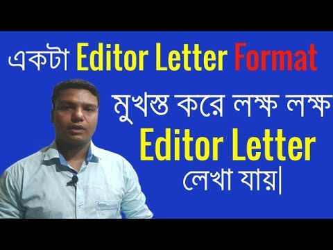 editor letter writing format all in one in english in bengali language
