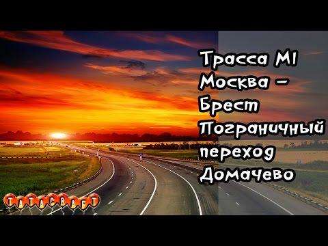 Трасса М1 Москва Брест/Trassa M1 Moscow Brest/Пограничный переход Домачево