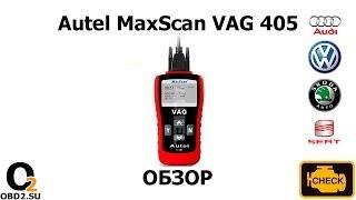 Обзор автомобильного сканера Autel MaxScan VAG 405. Приборы для диагностики авто