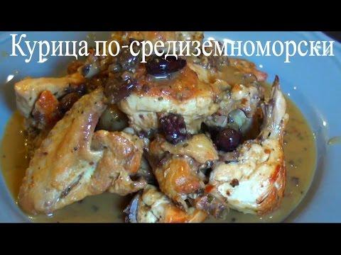 Рецепты на каждый день курица по-средиземноморски. без регистрации и смс