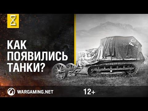 Что такое танк? История танкостроения