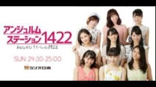 ラジオ日本 「アンジュルムステーション1422」 キャスター:佐々木莉佳...
