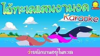 เพลงโอ้ทะเลแสนงามงด มีเนื้อเพลง ♫ Thai sea song lyrics ♫ เพลงเด็๋กอนุบาลคาราโอเกะ indysong kids