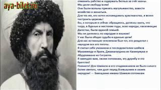 Дагестан единая семья. Афоризмы Имама Шамиля