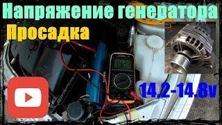 Какой заряд должен выдавать генератор зимой и летом, просад  Пару советов