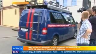 """МВД начало проверку в отношении следователя по делу об аварии с """"пьяным"""" ребенком"""