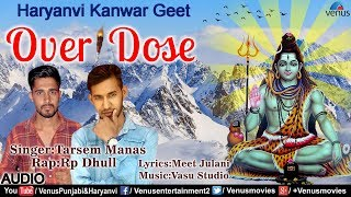 Haryanvi का सुपरहिट Kanwar Geet   Over Dose   Tarsem Manas   Latest Haryanvi Kanwar Geet