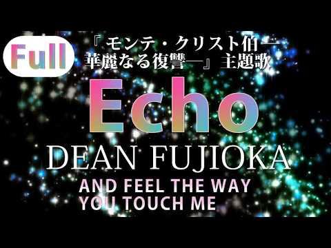【フル歌詞】Echo / ディーン・フジオカ(「モンテ・クリスト伯 ―華麗なる復讐―」主題歌)DEAN FUJIOKA cover