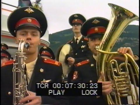 Moscow Military Music School - Швейцария без купюр '98г