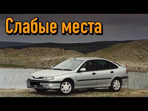 Renault Laguna I недостатки авто с пробегом | Минусы и болячки Рено Лагуна 1