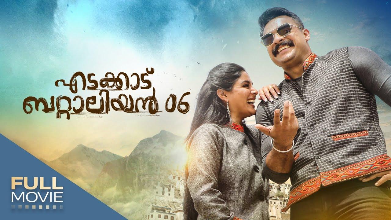 Download എടക്കാട് ബെറ്റാലിയൻ 06  | EDAKKADU BETTALIAN 06| Malayalam Full Movie #Tovino #SamyukthaMenon
