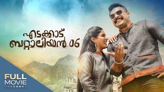 എടക്കാട് ബെറ്റാലിയൻ 06    EDAKKADU BETTALIAN 06  Malayalam Full Movie #Tovino #SamyukthaMenon