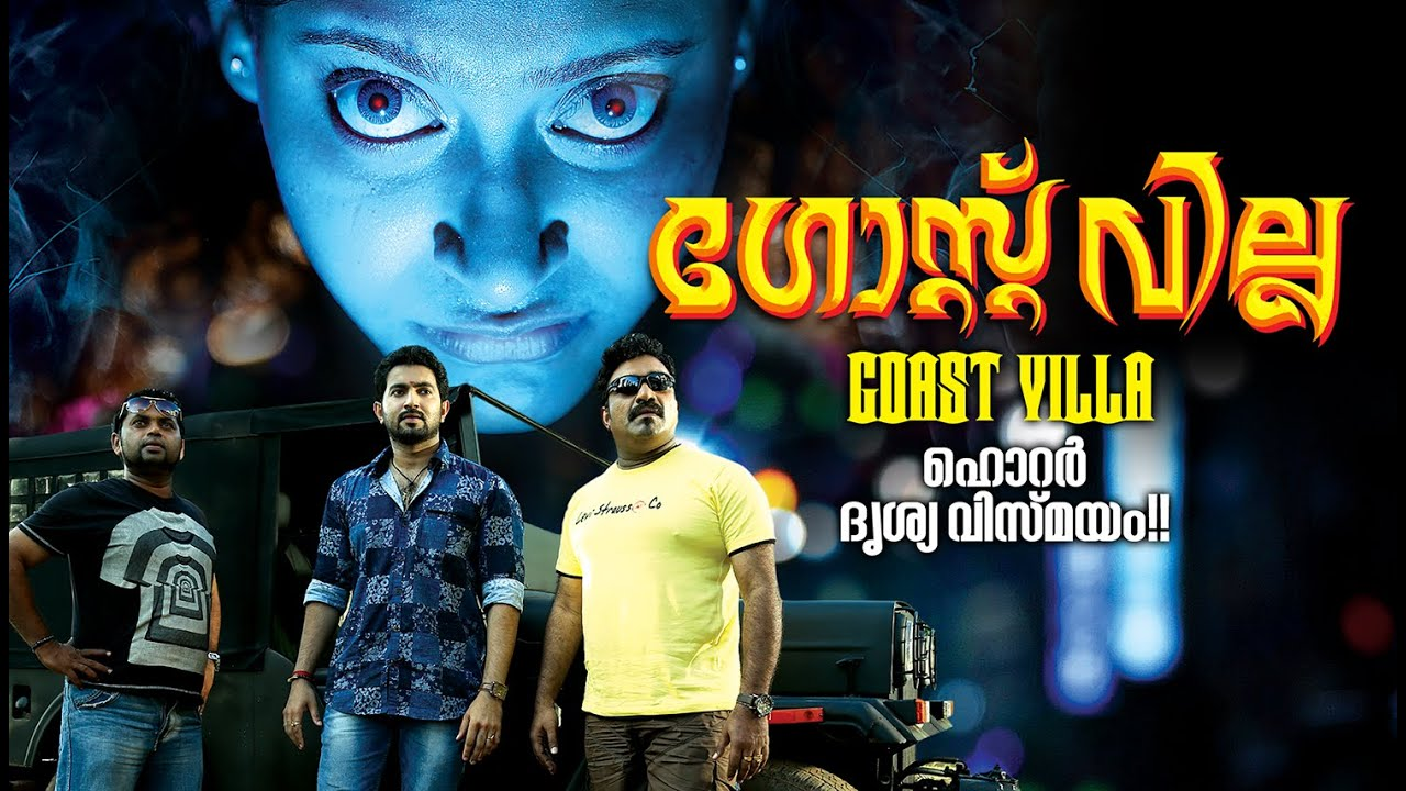 Malayalam Full Movie 2016 New Releases Ghost Villa