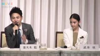 『愛と誠』完成報告会/妻夫木聡、武井咲、三池崇史監督 (関連ニュース...