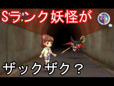 トンネル えんえん ウォッチ 妖怪 2
