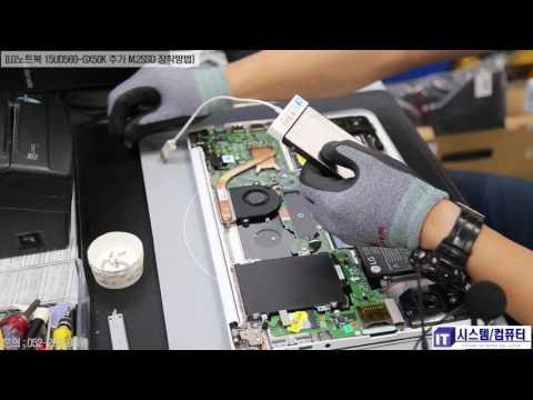 LG전자 울트라 PC 15UD560-GX50K 추가M2 SSD장착방법