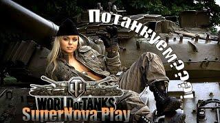 Турнир WOT Энергия Adrenaline Rush группа 1 1 512 Play Off Прохоровка