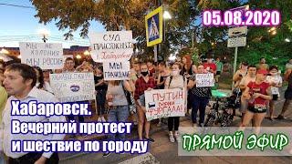 Прямой эфир | Хабаровск. Вечерний протест и шествие по городу. 05.08.2020
