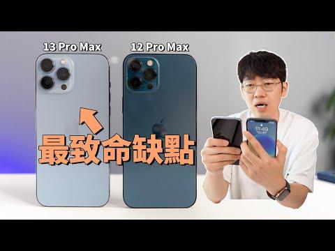 【iPhone13 Pro Max】對比使用兩天後發現最致命缺點!feat. 開箱/評測/對比iPhone12 Pro Max|大耳朵TV