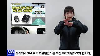 성남농아방송_하이패스 지문 단말기 무상보급 안내