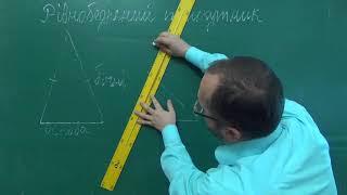 Тема 10 Урок 1 Поняття рівнобедреного трикутника -  Геометрія 7 клас