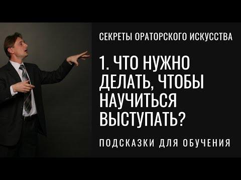 """1. Что нужно делать, чтобы научиться ораторскому искусству. Серия """"Секреты ораторского искусства"""""""