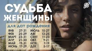 Дева Май Гороскоп 2017 + Роман Канашин истории событий Асцендента Девы