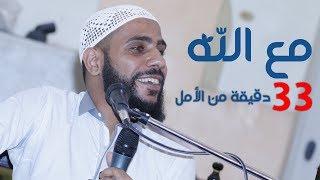 #مع_الله - 33 دقيقة من الأمل - محاضرة للشيخ محمود الحسنات