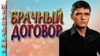Мелодрамы односерийные Брачный договор , Россия
