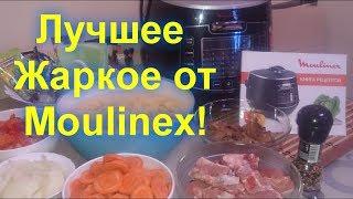 Лучшее жаркое Тест Драйв мультиварка скороварка Мулинекс Moulinex!
