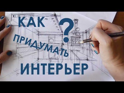 Школа дизайна: Как придумать интерьер