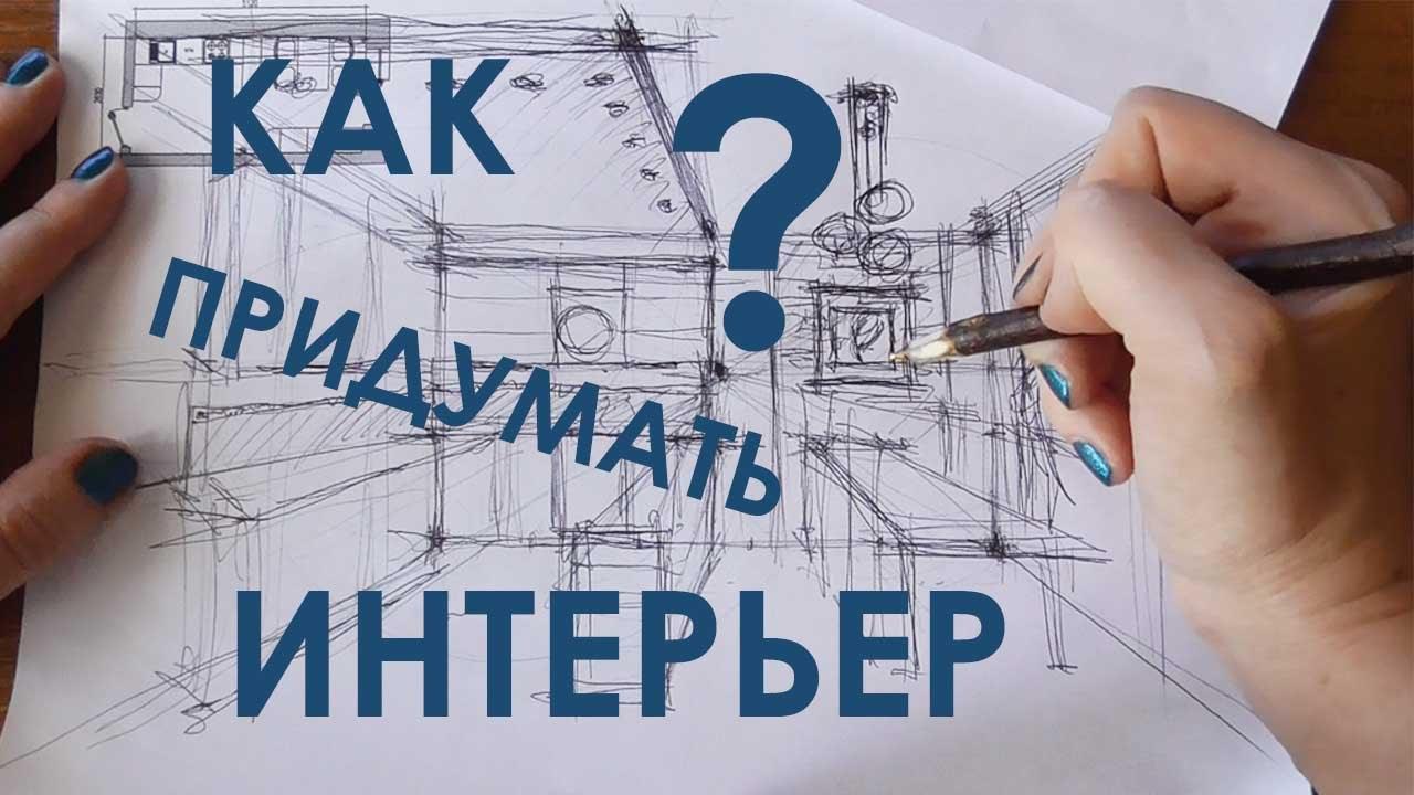 Онлайн-курс дизайн интерьера